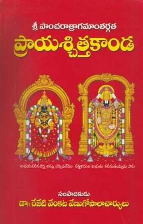 Prayaschittakanda Telugu Book By Dr. Rejeti Venkata Venugopalacharyulu