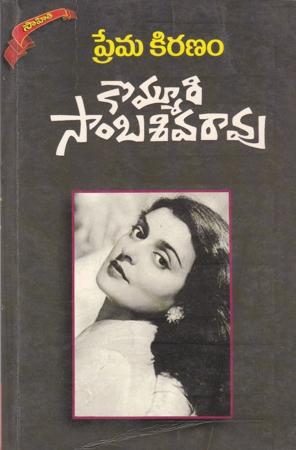Prema Kiranam Telugu Book By Kommuri Sambasiva Rao (Novels)