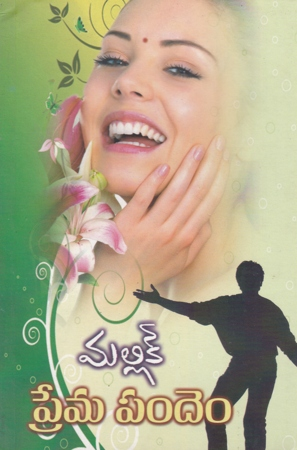 Prema Pandem Telugu Novel By Mallik (Novels)