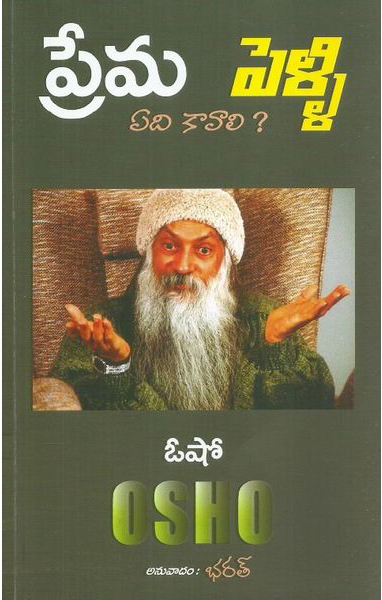 prema-pelli-edi-kavali-telugu-book-by-osho-translated-by-bharat