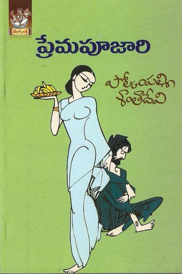 Prema Pujari Telugu Novel By Polkampalli Santa Devi (Novels)