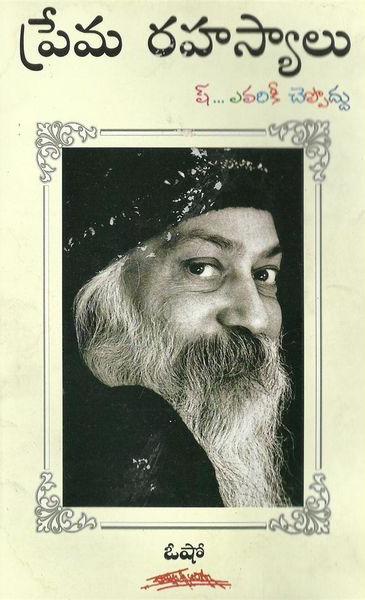 prema-rahasyalu-sh-evarikee-cheppoddu-telugu-book-by-osho