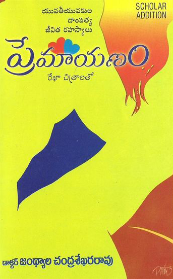 Premayanam Telugu Book By Dr. Jandhyala Chandra Sekhara Rao