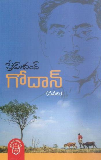 Premchand Godan Telugu Novel By Prem Chand