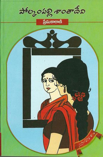 Premikaarani Telugu Novel By Polkampalli Santa Devi (Novels)