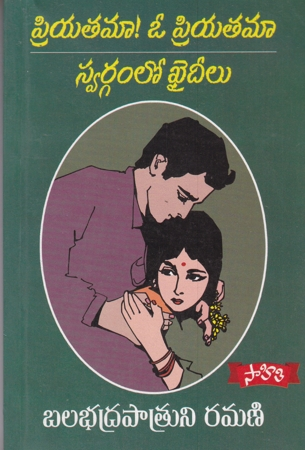 Priyatama O Priyatama - Swargamlo Khaideelu Telugu Novel By Balabhadrapatruni Ramani