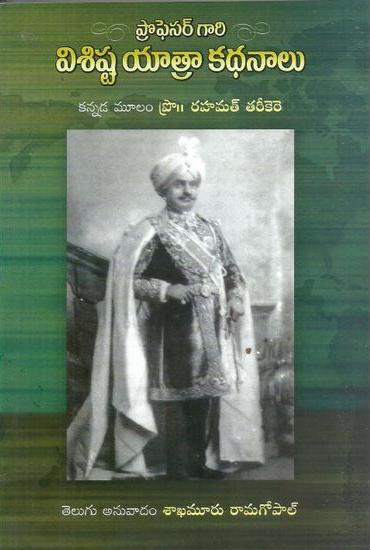 Professor Gari Visishta Yatra Kadhanalu Telugu Book By Sakhamuru Ramagopal (Kannada Mulam - Prof. Rahamat Tarikere)