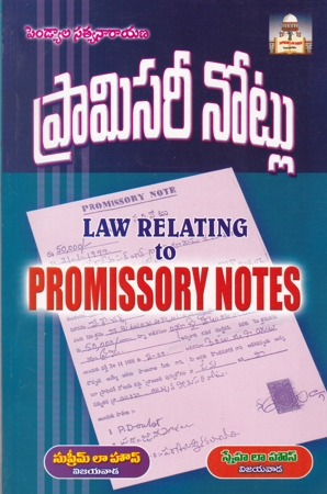 Promissory Notlu (Law Relating To Promissory Notes)