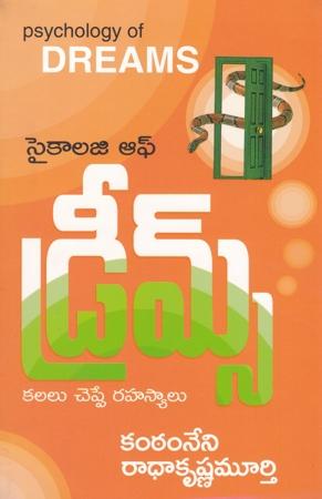 Psychology Of Dreams Telugu Book By Kantamneni Radhakrishna Murthy (Kalalu Cheppe Rahasyalu)