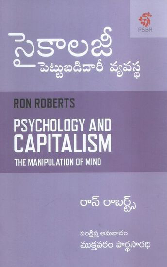 Psychology Pettubadidaree Vyavastha Telugu Book By Ron Roberts (Translated By Mukthavaram Pardhasaradhi)