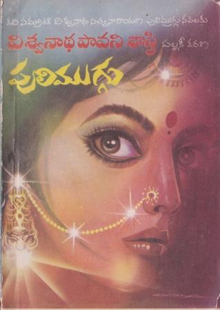Puli Muggu Telugu Novel By Viswanadha Pavani Sastry