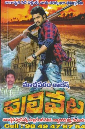 Puli Veta Telugu Natakam By Machavaram Rajesh