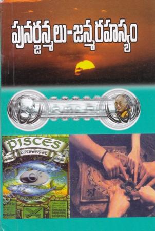 Punarjanmalu - Janma Rahasyam Telugu Book By Sreedharan Kanduri