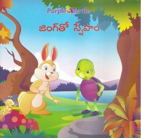 Purple Turtle Jingtho Sneham Telugu Book By Swathi Rajoriya And Vemuri Ramanjani Kumari
