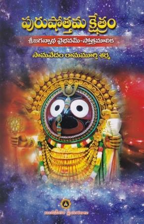 Purushottama Kshetram Telugu Book By Samavedam Ramamurthy Sharma