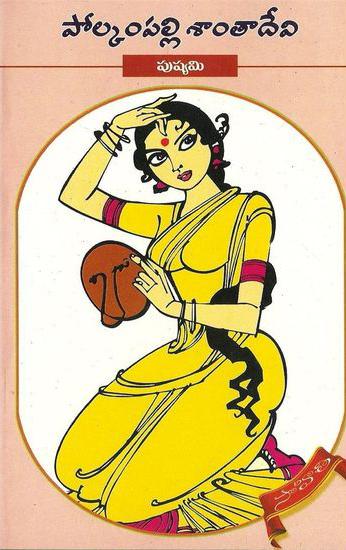 Pushyami Telugu Novel By Polkampalli Santa Devi (Novels)
