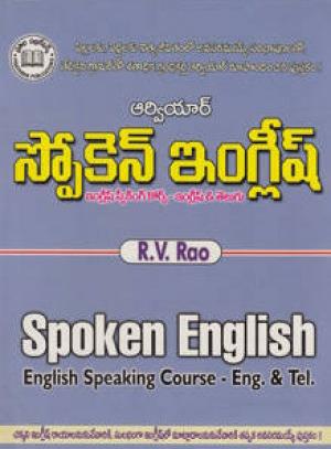 R.V.R. Spoken English Telugu Book By R.V. Rao