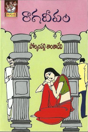 Raaga Deepam Telugu Novel By Polkampalli Santa Devi (Novels)