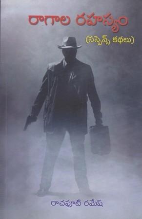 Raagaala Rahasyam Telugu Book By Rachaputi Ramesh