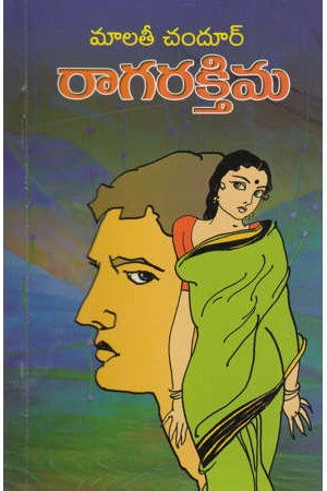 raagaraktimatelugu-novel-by-malati-chandur-novels