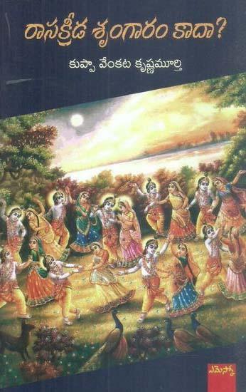 Raasakreeta Srungaram Kaadaa Telugu Book By Kuppa Venkata Krishna Murthy