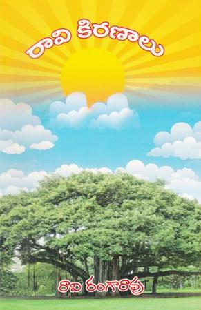 Raavi Kiranalu Telugu Book By Ravi Ranga Rao