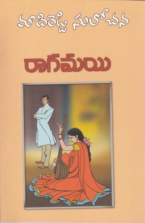 Ragamayi Telugu Novel By Madireddy Sulochana