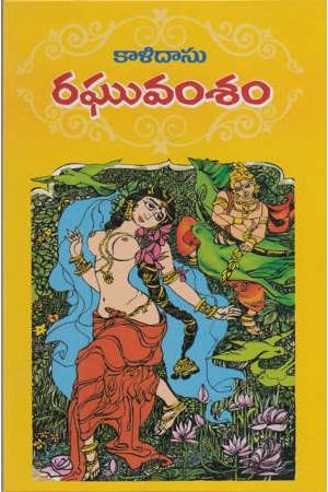 Raghuvamsam Telugu Book By Kalidasu