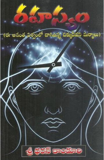 Rahasyam Telugu Book By Sreedharan Kanduri