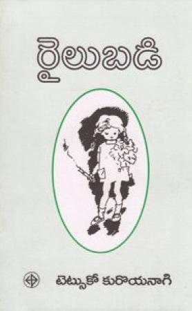 Railu Badi Telugu book By Tetsuko Kuroyanagi And Translated By Eswari and N Venugopal
