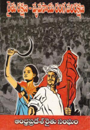 Raitu Rakshana - Vyavasaya Ranga Parirakshana Telugu Book By Aribandi Prasada Rao