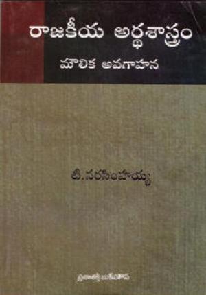 Rajakeeya Ardha Sastram Moulika Avagahana Telugu Book By T.Narasimhaiah