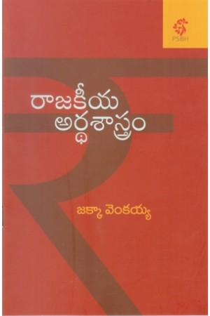 Rajakeeya Ardha Sastram Telugu Book By Jakka Venkaiah