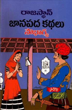 Rajasthan Janapada Kathalu