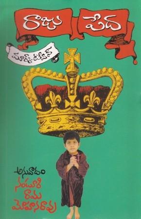 Raju - Peda Telugu Book By Nanduri Ramamohana Rao