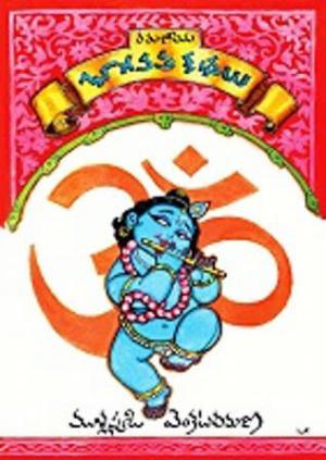 ramaneeya-bhagavata-kathalu-telugu-book-by-mullapudi-venkata-ramana