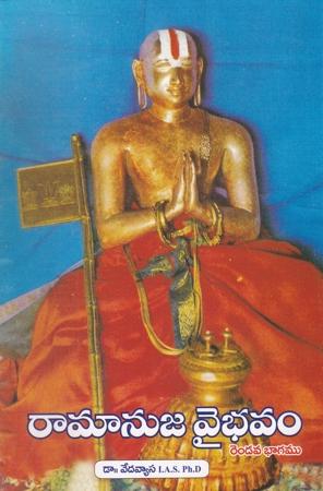 Ramanuja Vaibhavam Telugu Book By Dr. Vedavyasa