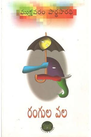 Rangula Vala Telugu Book By Mukthavaram Pardhasaradhi