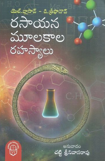 Rasayana Mulakaala Rahasyalu Telugu Book By Chatti Srinivasa Rao