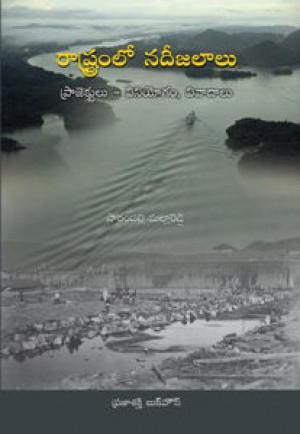 Rashtramlo Nadee Jalalu telug Book By Sarampalli Mallareddy