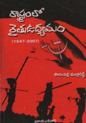 Rashtramlo Raitu Udyamam (1947 - 2007) Telugu Book By Sarampalli Mallareddy