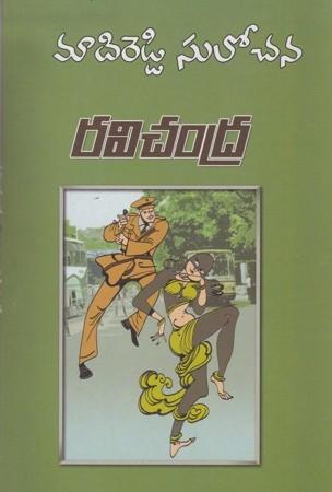 RavichandraTelugu Novel By Madireddy Sulochana