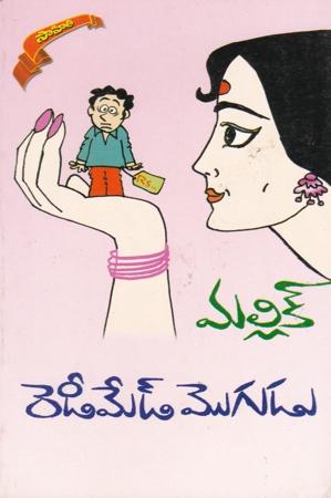 Readymade Mogudu Telugu Novel By Mallik (Novels)