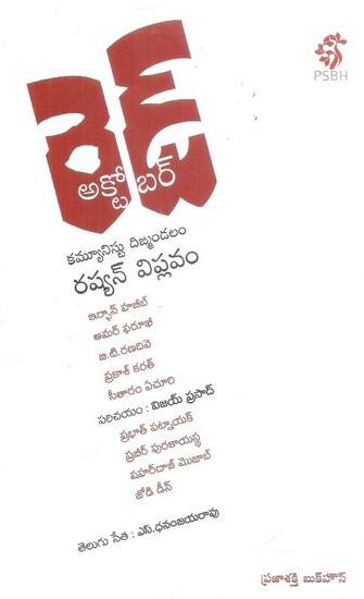 Red October Telugu Book By S.Dananjayarao