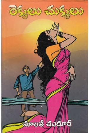 rekkalu-chukkalu-telugu-novel-by-malati-chandur-novels