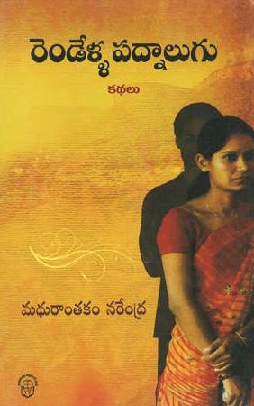 Rendella Padnalugu Kathalu Telugu Book By Madhurantakam Narendra