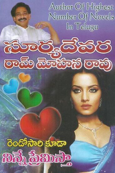 Rendosari Kuda Ninne Premista Telugu Novel By Suryadevara Ram Mohan Rao
