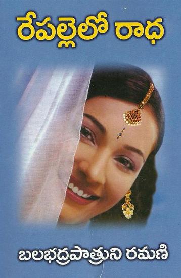 Repallelo Radha Telugu Novel By Balabhadrapatruni Ramani (Novels)