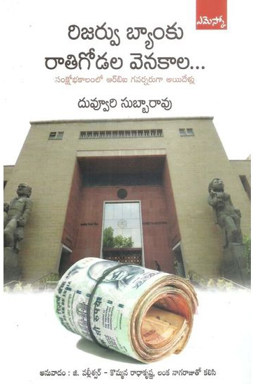 Reserve Banku Ratigodala Venakala ...Telugu Book By Duvvuri Subbarao (G.Valleswar - Kommana Radhakrishna - Lanka Nagaraju)