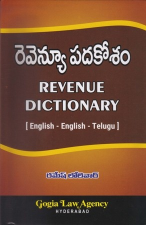 Revenue Padakosam (Revenue Dictionary) Telugu Book By Ramesh Lolevar